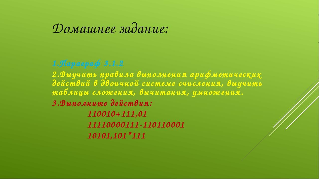 Домашнее задание: 1.Параграф 3.1.2 2.Выучить правила выполнения арифметически...