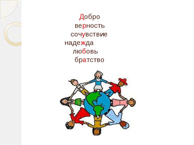 Добро верность сочувствие надежда любовь братство