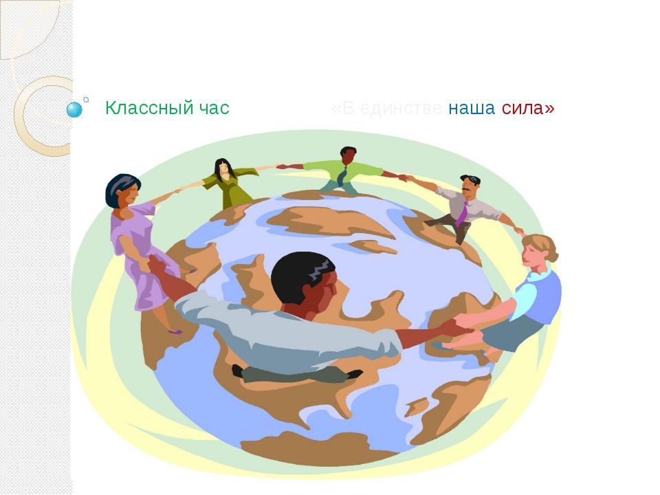 Классный час «В единстве наша сила»