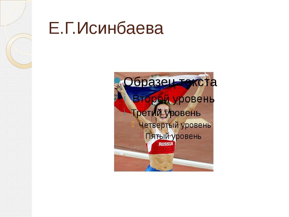 Е.Г.Исинбаева