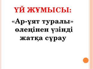 ҮЙ ЖҰМЫСЫ: «Ар-ұят туралы» өлеңінен үзінді жатқа сұрау