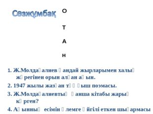 1. Ж.Молдағалиев қандай жырларымен халық жүрегінен орын алған ақын. 2. 1947