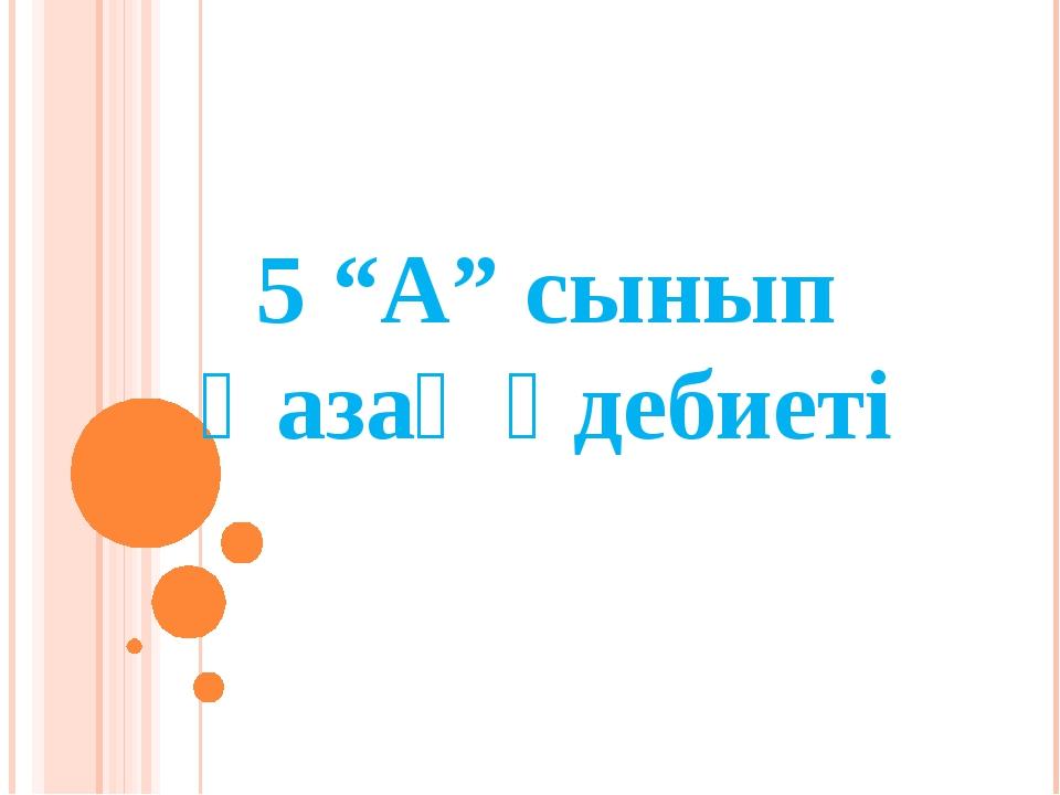 """5 """"А"""" сынып Қазақ әдебиеті"""