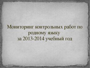 Мониторинг контрольных работ по родному языку за 2013-2014 учебный год