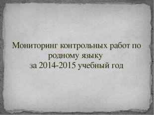 Мониторинг контрольных работ по родному языку за 2014-2015 учебный год