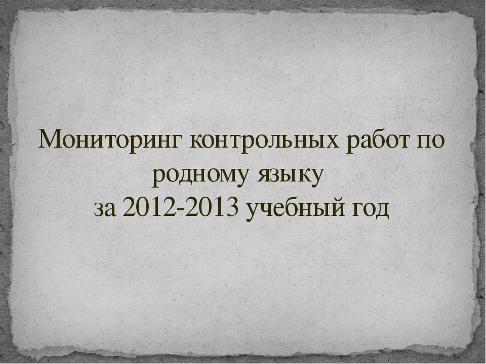Мониторинг контрольных работ по родному языку за 2012-2013 учебный год
