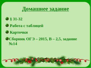 Домашнее задание § 31-32 Работа с таблицей Карточки Сборник ОГЭ – 2015, В – 2