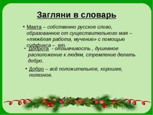 Загляни в словарь Маета – собственно русское слово, образованное от существит