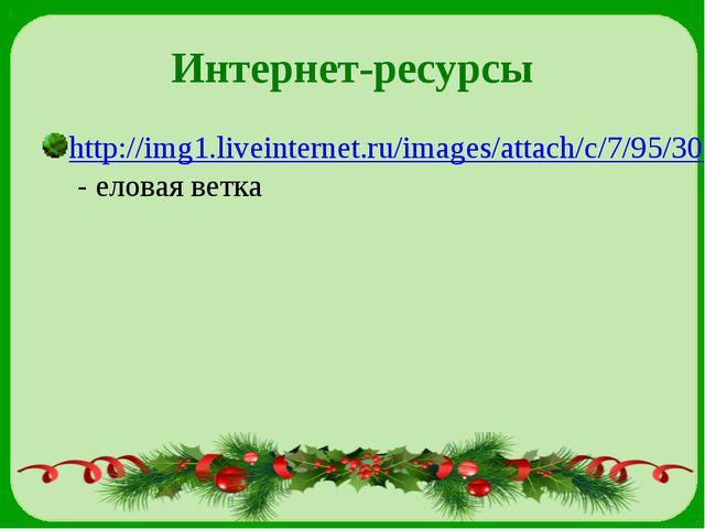 Интернет-ресурсы http://img1.liveinternet.ru/images/attach/c/7/95/305/9530516...