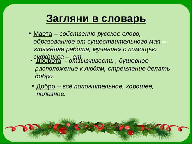Загляни в словарь Маета – собственно русское слово, образованное от существит...