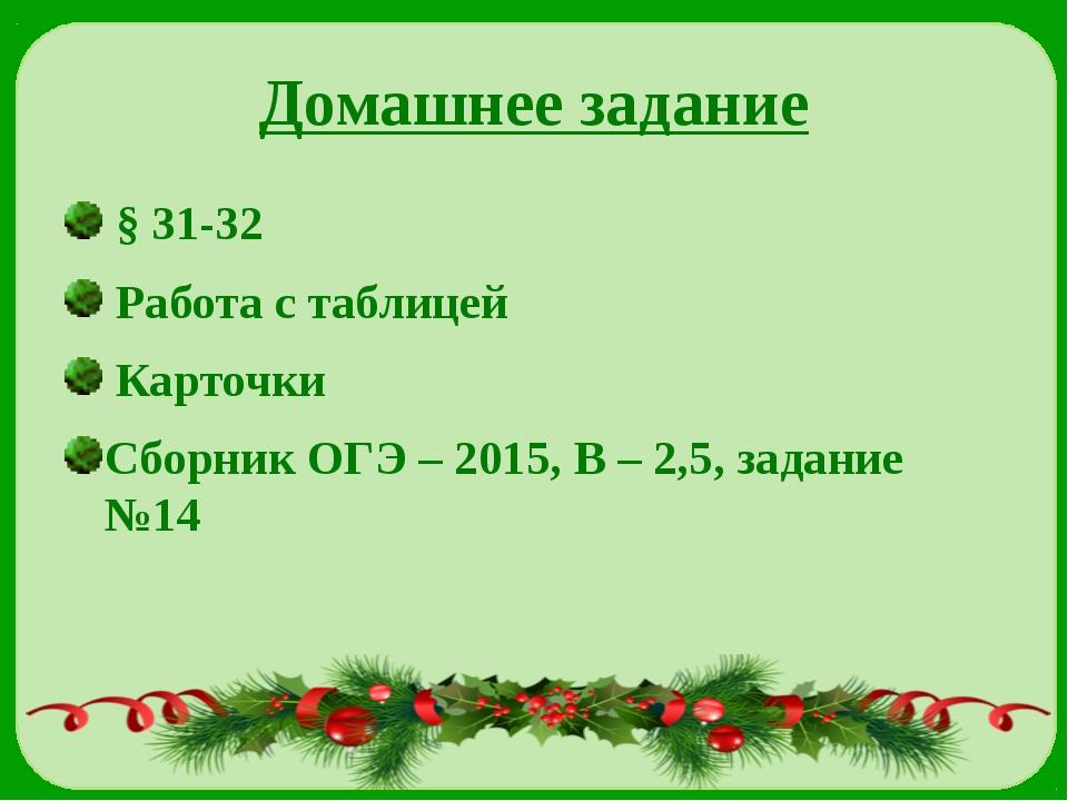 Домашнее задание § 31-32 Работа с таблицей Карточки Сборник ОГЭ – 2015, В – 2...
