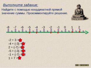 0 1 -2 -1 -3 -4 -8 -7 -6 -5 -2 + 3 = 1 -4 + (-3) = -7 2 + (-7) = -5 -5 + (-3)