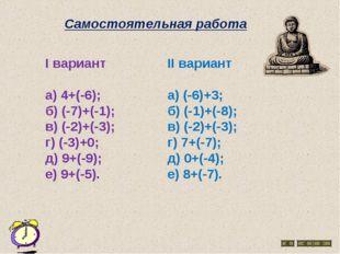 Самостоятельная работа I вариант а) 4+(-6); б) (-7)+(-1); в) (-2)+(-3); г) (-