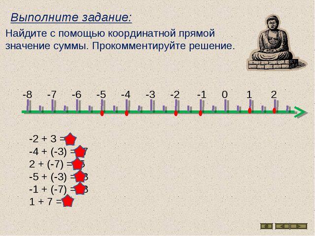0 1 -2 -1 -3 -4 -8 -7 -6 -5 -2 + 3 = 1 -4 + (-3) = -7 2 + (-7) = -5 -5 + (-3)...