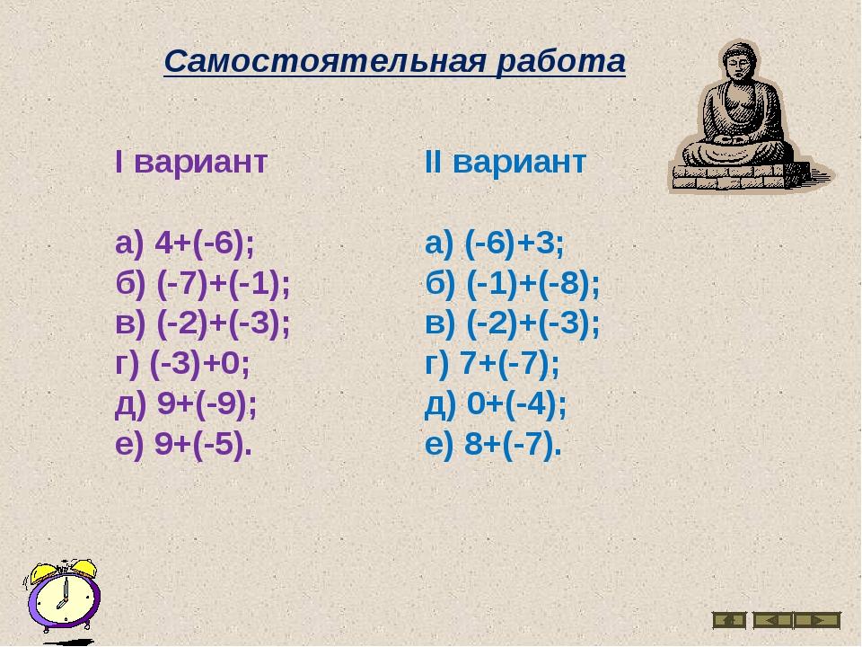 Самостоятельная работа I вариант а) 4+(-6); б) (-7)+(-1); в) (-2)+(-3); г) (-...