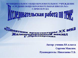 Автор: ученик 8А класса Сергеев Максим. Руководитель: Николаева Т.Б. МУНИЦИПА