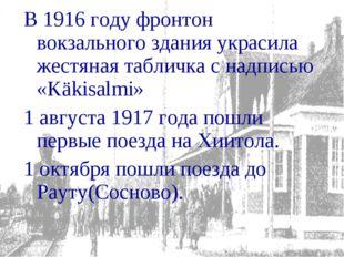 В 1916 году фронтон вокзального здания украсила жестяная табличка с надписью