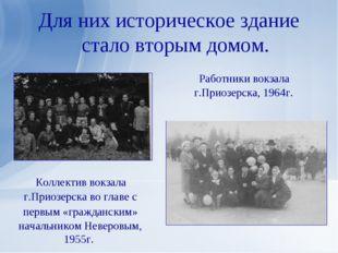 Для них историческое здание стало вторым домом. Работники вокзала г.Приозерск