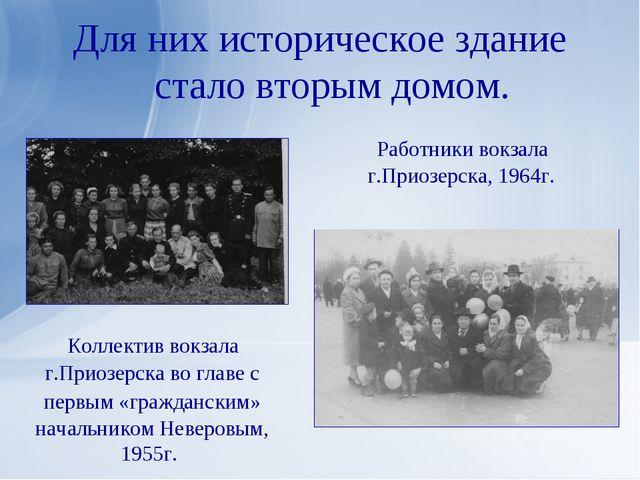 Для них историческое здание стало вторым домом. Работники вокзала г.Приозерск...