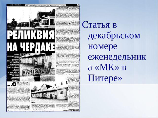 Статья в декабрьском номере еженедельника «МК» в Питере»