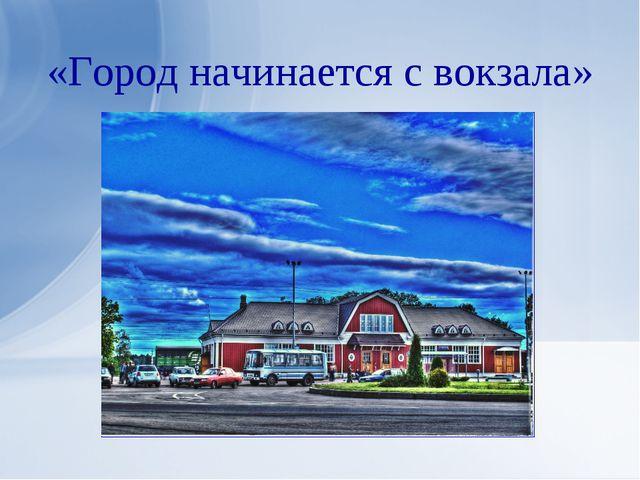 «Город начинается с вокзала»