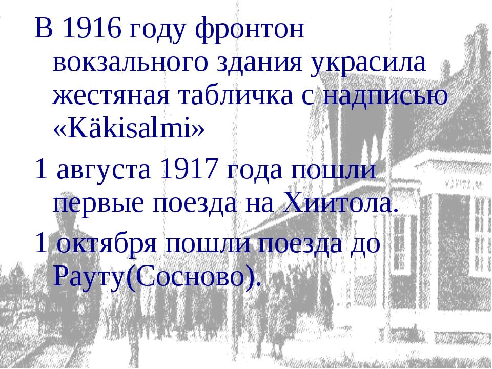 В 1916 году фронтон вокзального здания украсила жестяная табличка с надписью...