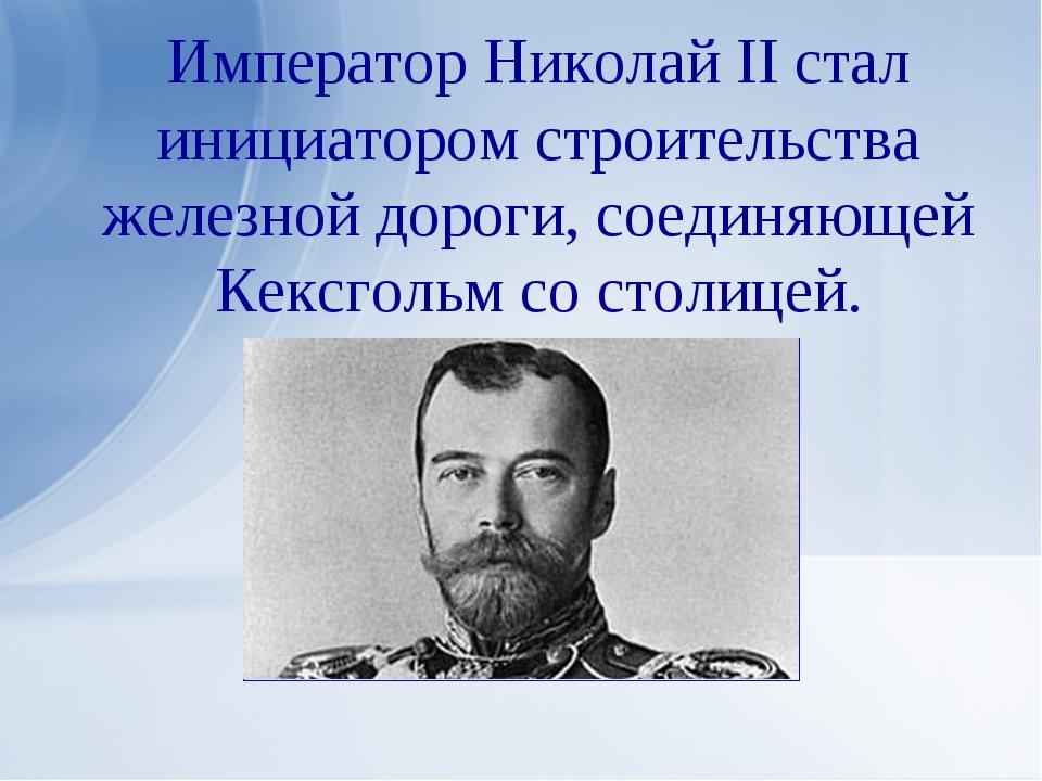 Император Николай II стал инициатором строительства железной дороги, соединяю...