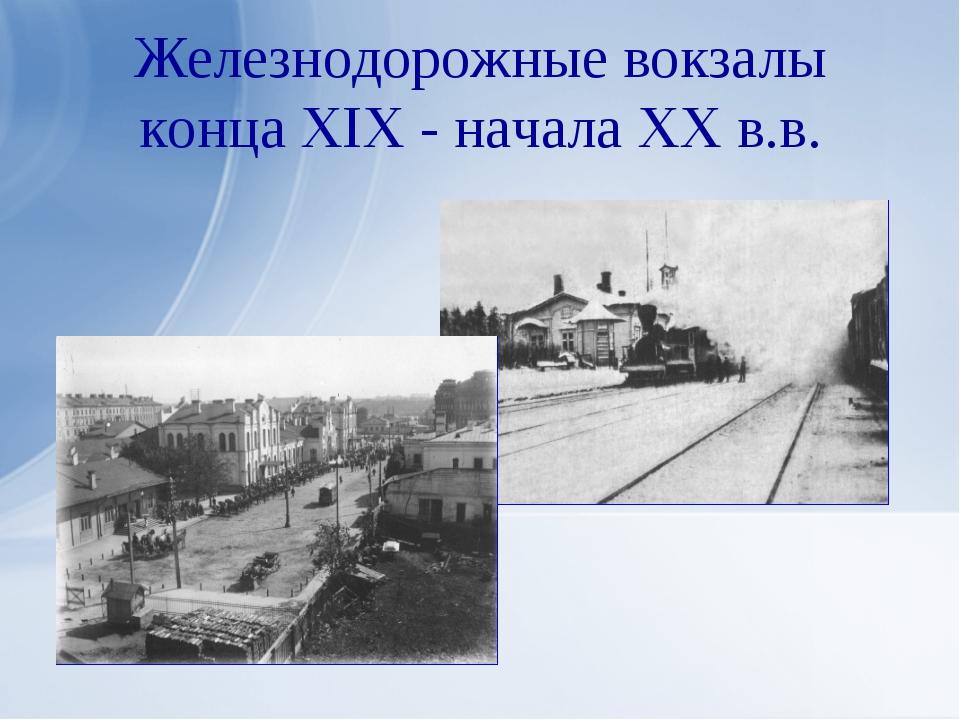 Железнодорожные вокзалы конца XIX - начала XX в.в.