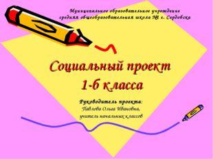 Социальный проект 1-б класса Руководитель проекта: Павлова Ольга Ивановна, уч