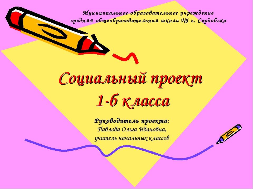 Социальный проект 1-б класса Руководитель проекта: Павлова Ольга Ивановна, уч...