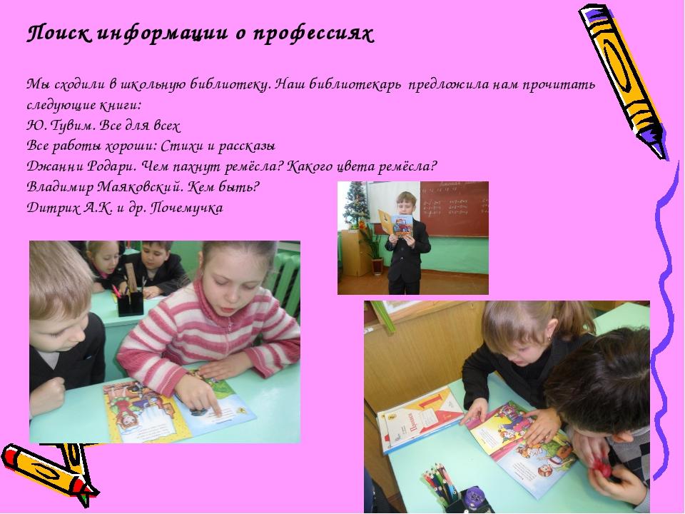 Поиск информации о профессиях Мы сходили в школьную библиотеку. Наш библиоте...
