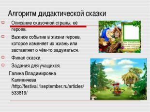 Алгоритм дидактической сказки Описание сказочной страны, её героев. Важное со