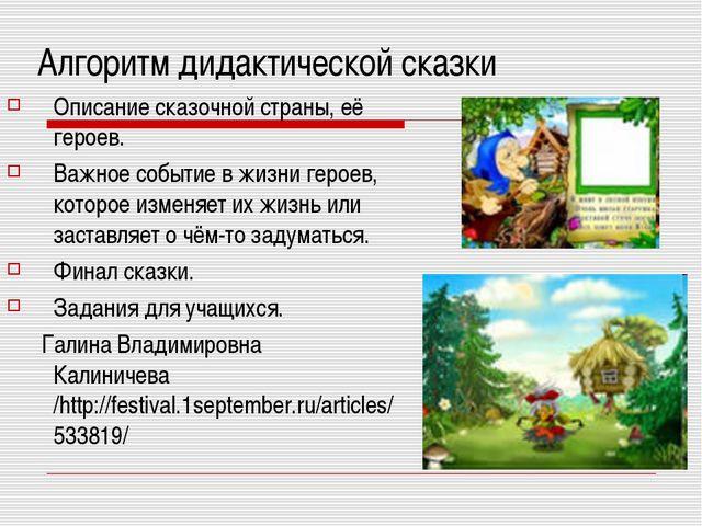 Алгоритм дидактической сказки Описание сказочной страны, её героев. Важное со...