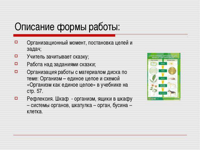Описание формы работы: Организационный момент, постановка целей и задач; Учит...