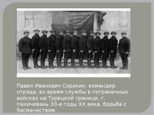 Павел Иванович Сорокин, командир отряда, во время службы в пограничных вой