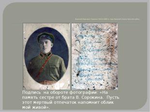 Подпись на обороте фотографии: «На память сестре от брата В. Сорокина. Пусть