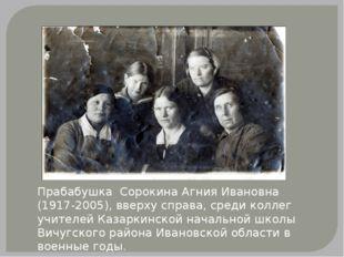 Прабабушка Сорокина Агния Ивановна (1917-2005), вверху справа, среди коллег у