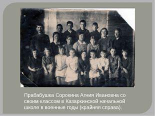 Прабабушка Сорокина Агния Ивановна со своим классом в Казаркинской начальной