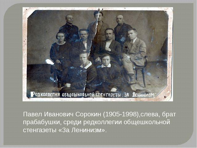 Павел Иванович Сорокин (1905-1998),слева, брат прабабушки, среди редколлегии...