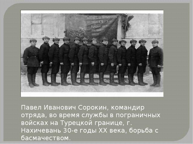 Павел Иванович Сорокин, командир отряда, во время службы в пограничных вой...