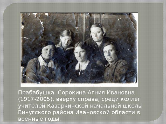 Прабабушка Сорокина Агния Ивановна (1917-2005), вверху справа, среди коллег у...