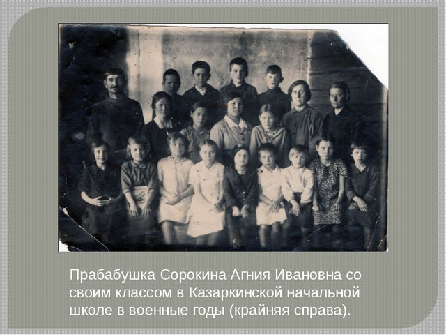 Прабабушка Сорокина Агния Ивановна со своим классом в Казаркинской начальной...