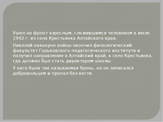 Ушел на фронт взрослым, сложившимся человеком в июле 1942 г. из села Крестья...