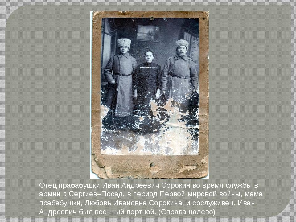 Отец прабабушки Иван Андреевич Сорокин во время службы в армии г. Сергиев–Пос...