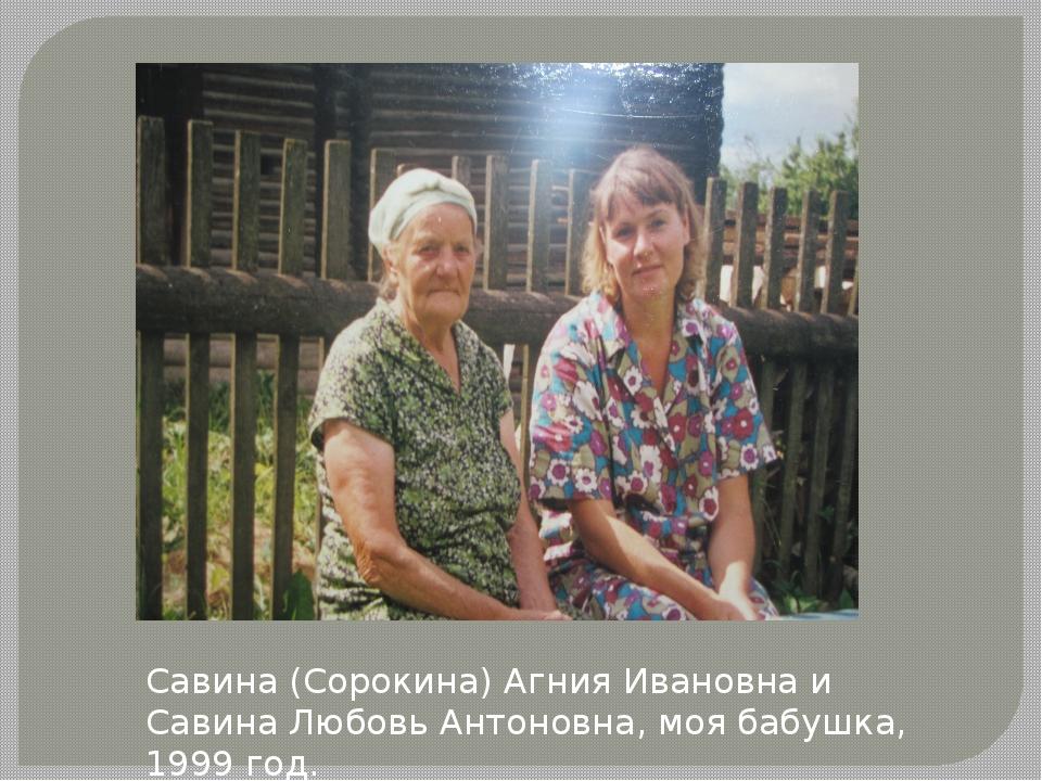 Савина (Сорокина) Агния Ивановна и Савина Любовь Антоновна, моя бабушка, 1999...