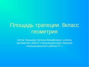 Площадь трапеции. 8класс геометрия Автор: Ерашова Наталья Михайловна, учитель