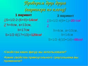 Проверим друг друга (партнера по плечу) 1 вариант 1S=1/2·2·(6+8)=14см2 2 h=8с