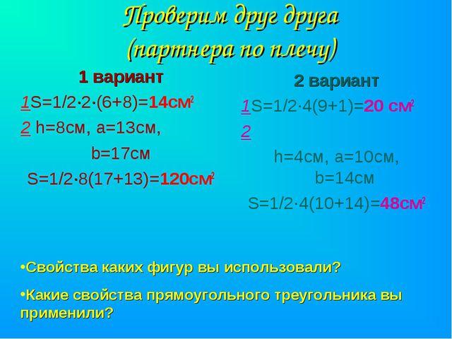 Проверим друг друга (партнера по плечу) 1 вариант 1S=1/2·2·(6+8)=14см2 2 h=8с...
