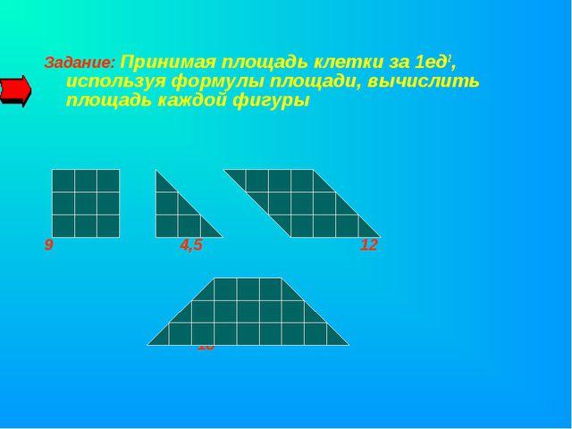 Задание: Принимая площадь клетки за 1ед2, используя формулы площади, вычислит...