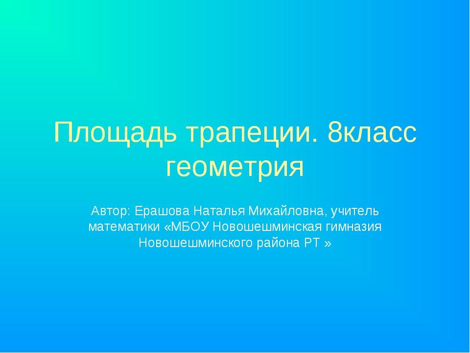 Площадь трапеции. 8класс геометрия Автор: Ерашова Наталья Михайловна, учитель...